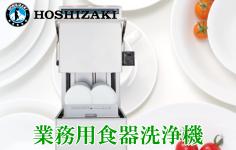 ホシザキ電機 食器洗浄機