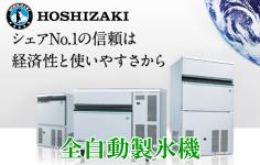ホシザキ電機 自動製氷機