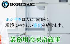 ホシザキ電機 業務用冷凍冷蔵庫