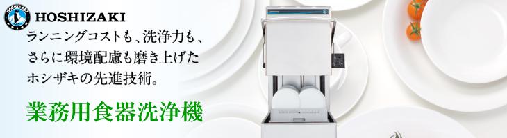 ホシザキ電機 業務用食器洗浄機
