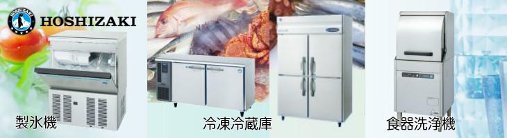 ホシザキ電機の厨房機器製品一覧