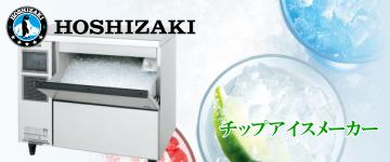 ホシザキ電機 製氷機 チップアイスメーカー