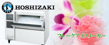 ホシザキ電機 製氷機 フレークアイスメーカー
