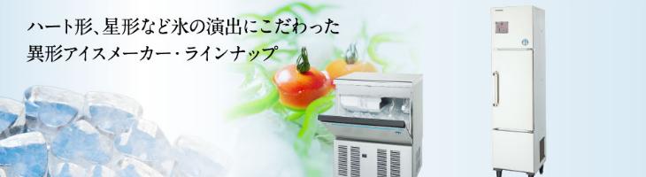 ホシザキ電機 製氷機 異形アイスメーカー