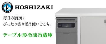 ホシザキ電機 テーブル型冷凍冷蔵庫