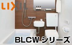 LIXIL BLCWシリーズ
