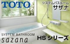 TOTO HSシリーズ