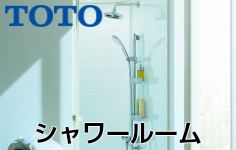 TOTO シャワールーム